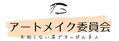 アートメイク委員会